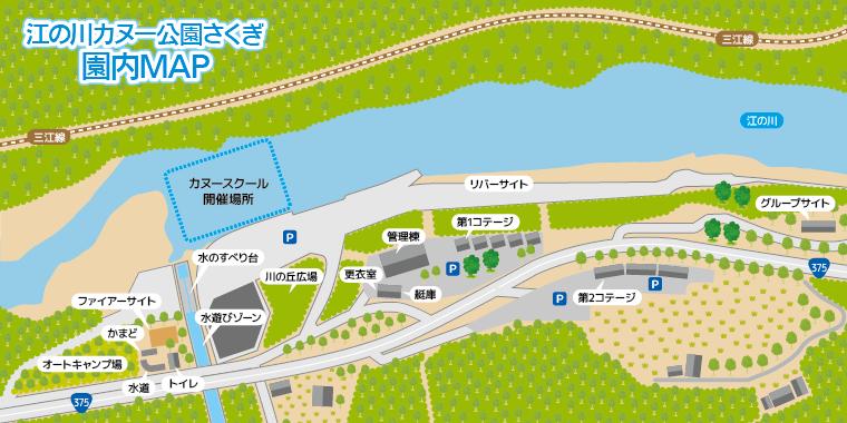 江の川カヌー公園さくぎ 園内MAP